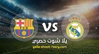 نتيجة مباراة ريال مدريد وبرشلونة اليوم الاحد بتاريخ 01-03-2020 الدوري الاسباني