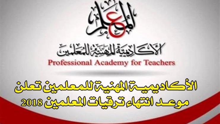 الأكاديمية المهنية للمعلمين تعلن موعد انتهاء ترقيات المعلمين 2018