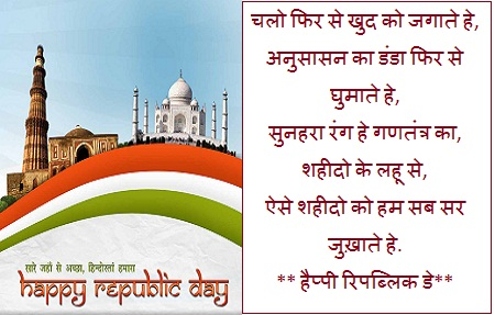 Happy Republic Day Wishes, Messages, Sms in Hindi English 2017