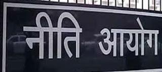 नीति आयोग का पुराना नाम क्या है | Niti Aayog Ka Purana Naam