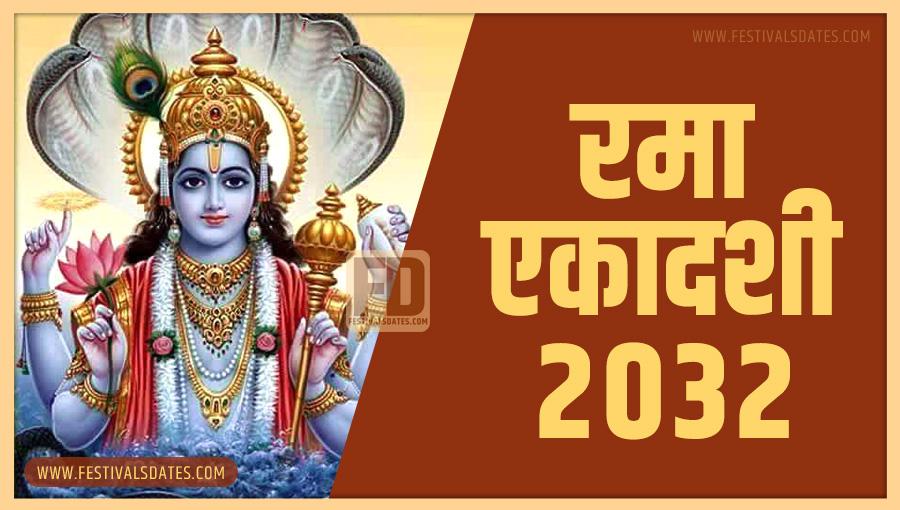 2032 रमा एकादशी तारीख व समय भारतीय समय अनुसार