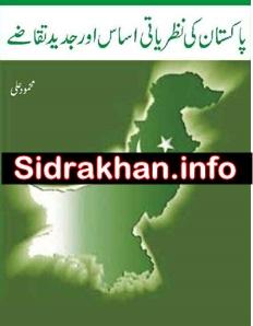 Pakistan Ki Nazriati Asas Aur Jadeed Taqaze