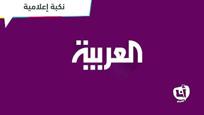 شاهد بالفيديو : قناة العربية تبث وثائقي عن النكبة بوجهة نظراسرائيل