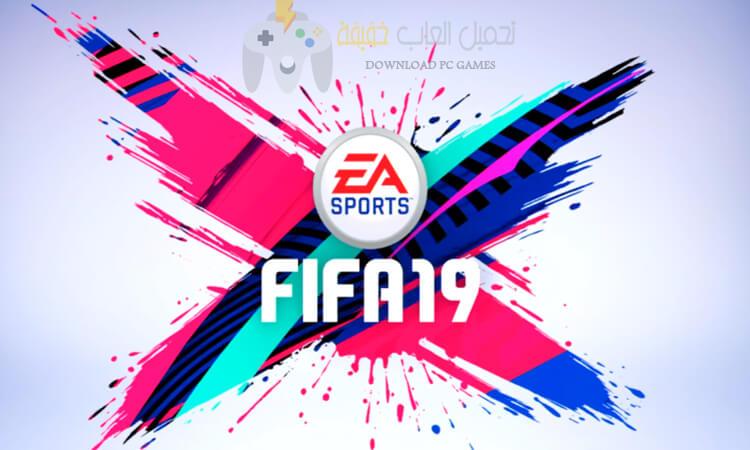 تحميل فيفا 2019 FIFA للكمبيوتر برابط مباشر وحجم صغير
