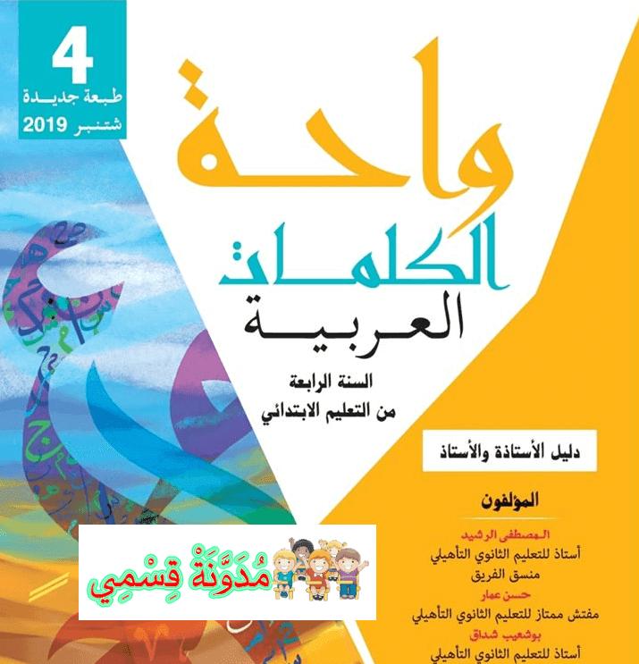دليل الأستاذ واحة الكلمات العربية للمستوى الرابع وفق المنهاج المنقح طبعة 2019