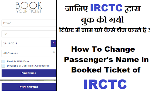 How to change Passengers name in booked ticket