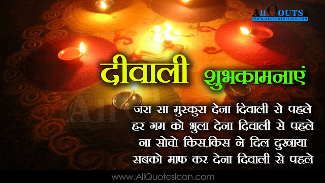 Dipawali Wishes In Hindi Best Dipawali Wishes Nice Dipawali Wishes Dipawali HD Wallpapers Dipawali Wishes In Hindi Dipawali HD Wallpapers With Quotes Dipawali2015 Dipawali Information Images Nice Hindi Dipawali Pictures With Hindi QuotesDipawali Imaportance Dipawali Celebrations Dipawali Kerala Kerala's Festival Dipawali HD Wallpapers Dipawali HD Wide Wallpapers Dipawali 1080p Wallpapers Dipawali Wishes In Hindi Dipawali Ashamshagal Dipawali HD Wallpapers Dipawali Festival Wallpapers Dipawali Information Best Dipawali HDWallpapers Best Dipawali Greetings in Hindi, Best Dipawali Quotes in Hindi, Best Dipawali Wishes in Hindi, Happy Dipawali greetings in Hindi, Happy Dipawali quotes in Hindi, Happy Dipawali sms in Hindi, Best Dipawali SMS in Hindi, Nice top Dipawali quotes in Hindi, Best Dipawali HD Wallpapers in Hindi, Happy Dipawali Quotes Hd Wallpapers sms wishes greetings in Hindi.  Best Dipawali Greetings in Hindi, Best Dipawali Quotes in Hindi, Best Dipawali Wishes in Hindi, Happy Dipawali greetings in Hindi, Happy Dipawali quotes in Hindi, Happy Dipawali sms in Hindi, Best Dipawali SMS in Hindi, Nice top Dipawali quotes in Hindi, Best Dipawali HD Wallpapers in Hindi, Happy Dipawali Quotes Hd Wallpapers sms wishes greetings in Hindi.  Best Dipawali Greetings in Hindi, Best Dipawali Quotes in Hindi, Best Dipawali Wishes in Hindi, Happy Dipawali greetings in Hindi, Happy Dipawali quotes in Hindi, Happy Dipawali sms in Hindi, Best Dipawali SMS in Hindi, Nice top Dipawali quotes in Hindi, Best Dipawali HD Wallpapers in Hindi, Happy Dipawali Quotes Hd Wallpapers sms wishes greetings in Hindi.  Best Dipawali Greetings in Hindi, Best Dipawali Quotes in Hindi, Best Dipawali Wishes in Hindi, Happy Dipawali greetings in Hindi, Happy Dipawali quotes in Hindi, Happy Dipawali sms in Hindi, Best Dipawali SMS in Hindi, Nice top Dipawali quotes in Hindi, Best Dipawali HD Wallpapers in Hindi, Happy Dipawali Quotes Hd Wallpapers sms wishes greetings in Hindi.