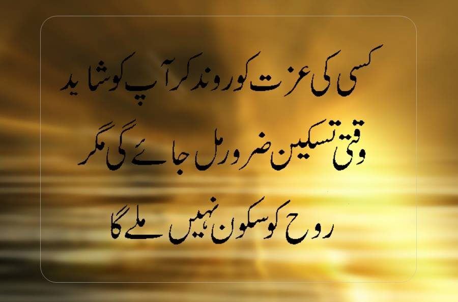 Love Is Life Quotes In Urdu