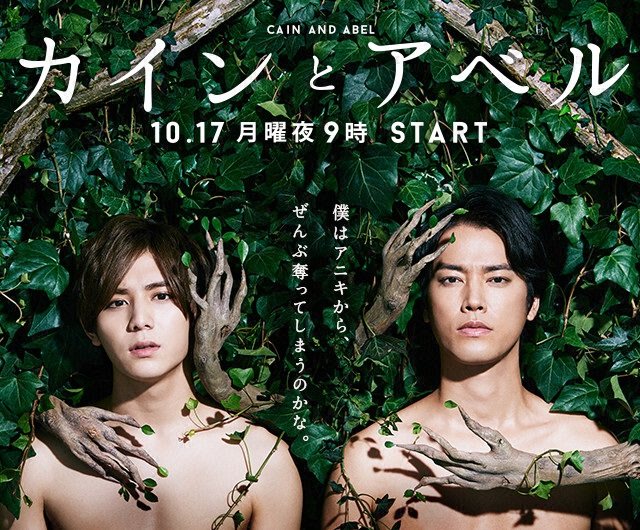 Download Drama Jepang Cain and Abel Batch Subtitle Indonesia