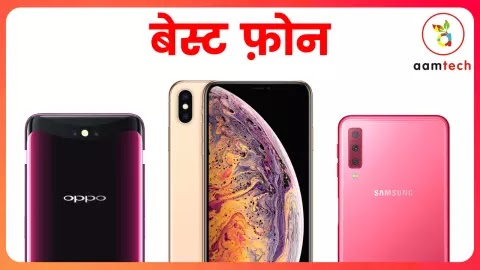 Looted in the Diwali sale, know what is the discount on the flagship phone!