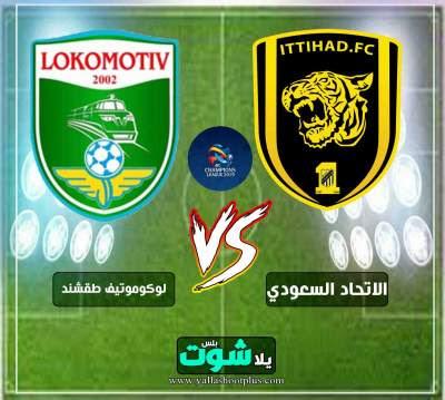 مشاهدة مباراة الاتحاد ولوكوموتيف طقشند
