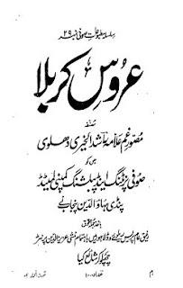 Uroos E Karbala By Allama Rashid Ul Khairi Pdf Free Download