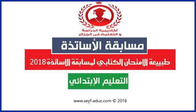 طبييعة الامتحان الكتابي لمسابقة الاساتذة 2018  لغة عربية