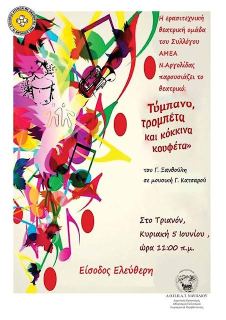 """Θεατρικό έργο """"Τύμπανο, τρομπέτα και κόκκινα κουφέτα"""" από τον Σύλλογο ΑμεΑ στο Ναύπλιο"""