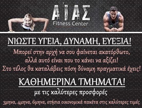 https://www.facebook.com/aiasfitnesscenter/