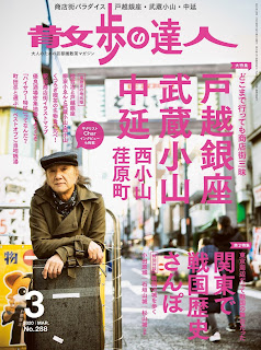 散歩の達人 2020年03月号 Sampo No Tatsujin 2020-03 free download