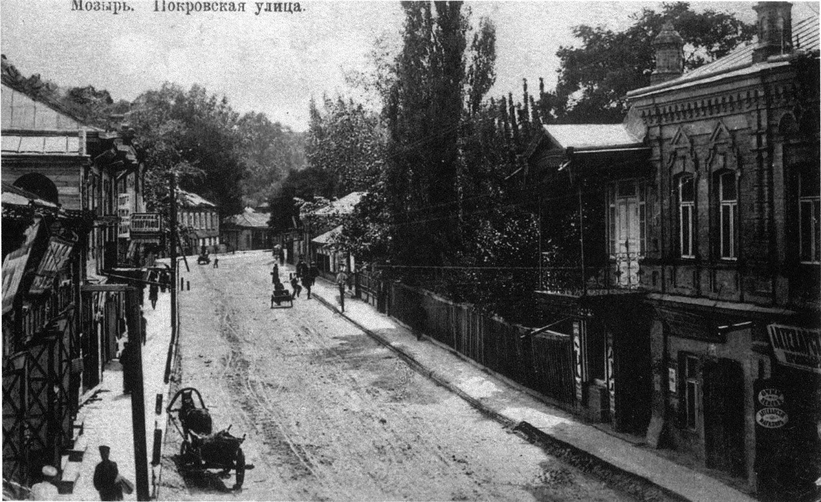 Фото старого города мозыря 4