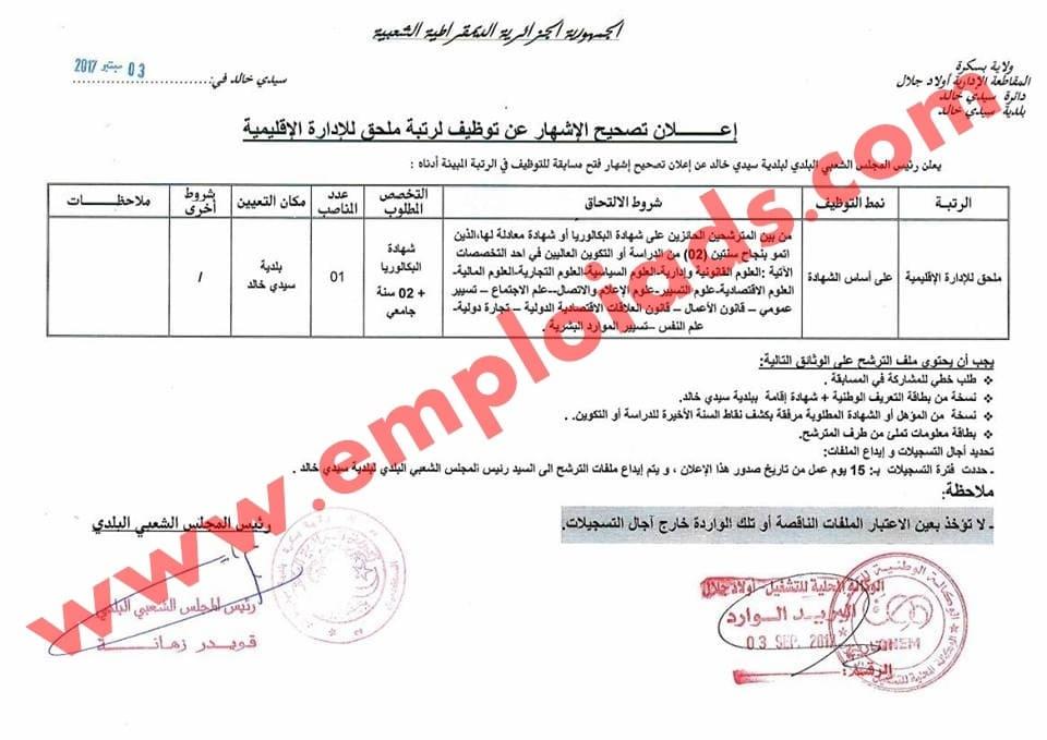 إعلان مسابقة توظيف ببلدية سيدي خالد ولاية بسكرة سبتمبر 2017
