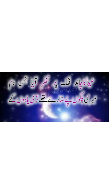 Eid Ka Chand Falak Par Nazar Aya jis Dam - Urdu Eid Romantic Poetry Eid Poetry For Lovers - Urdu Poetry World,eid poetry.com,eid poetry collection,eid poetry card,eid chand poetry,eid cards poetry urdu,eid card poetry english,eid coming poetry,eid comedy poetry,eid couple poetry,eid classic poetry,eid poetry download,eid poetry dailymotion,eid poetry dp,eid poetry dua,dear diary eid poetry,eid day poetry,eid dukhi poetry,eid day poetry in urdu,eid dard poetry,eid deed poetry,eid poetry english