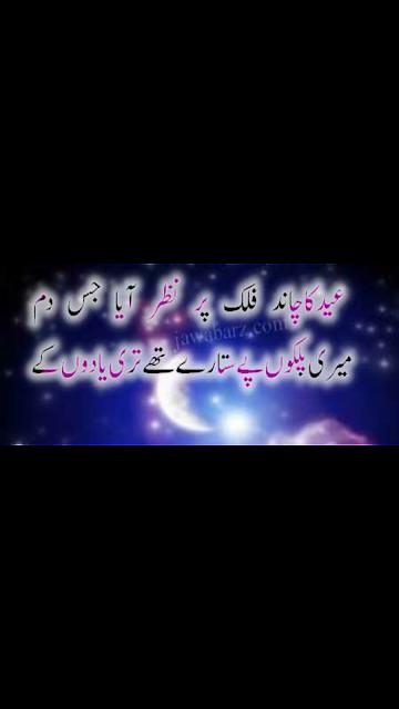 Eid Ka Chand Falak Par Nazar Aya jis Dam - Urdu Eid Romantic Poetry Eid Poetry For Lovers - Urdu Poetry World,eid poetry.com,eid poetry collection,eid poetry card,eid chand poetry,eid cards poetry urdu,eid card poetry english,eid coming poetry,eid comedy poetry,eid couple poetry,eid classic poetry,eid poetry download,eid poetry dailymotion,eid poetry dp,eid poetry dua,dear diary eid poetry,eid day poetry,eid dukhi poetry,eid day poetry in urdu,eid dard poetry,eid deed poetry,eid poetry english