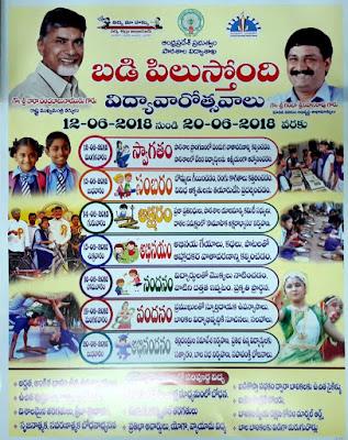 Badi pilustundi vidyaa vaarotshavaalu - Day wise Shedule programme Details బడి పిలుస్తుంది- విద్యా వారోత్సవాలు from 12/6/18 to 20/6/18 -