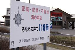118番海上保安庁緊急用電話番号
