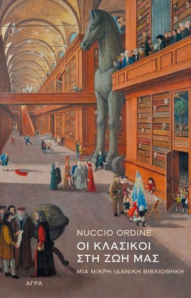 Οι κλασικοί στη ζωή μας – Μια μικρή ιδανική βιβλιοθήκη του Nuccio Ordine