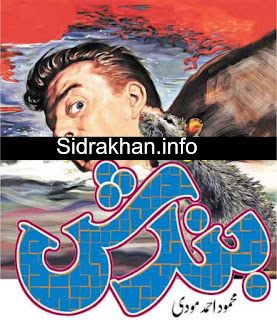 Bandish Urdu Novel