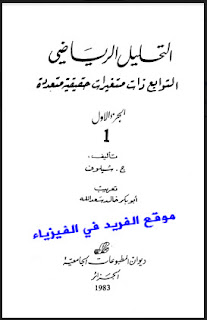 تحميل كتاب التحليل الرياضي1 pdf ، التوابع ذات متغيرات حقيقية متعددة pdf ـ الجزء الاول 1 ، محاضرات تحليل رياضي