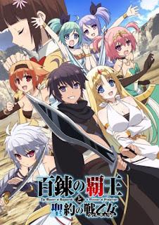 Hyakuren no Haou to Seiyaku no Valkyria الحلقة 12 والأخيرة مترجم اون لاين
