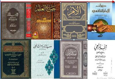 حمل جميع كتب الإمام الشافعي pdf
