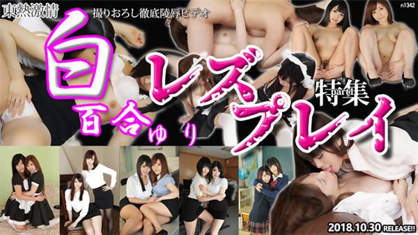 UNCENSORED Tokyo Hot n1342 東京熱 東熱激情 白百合レズプレイ特集 part1, AV uncensored