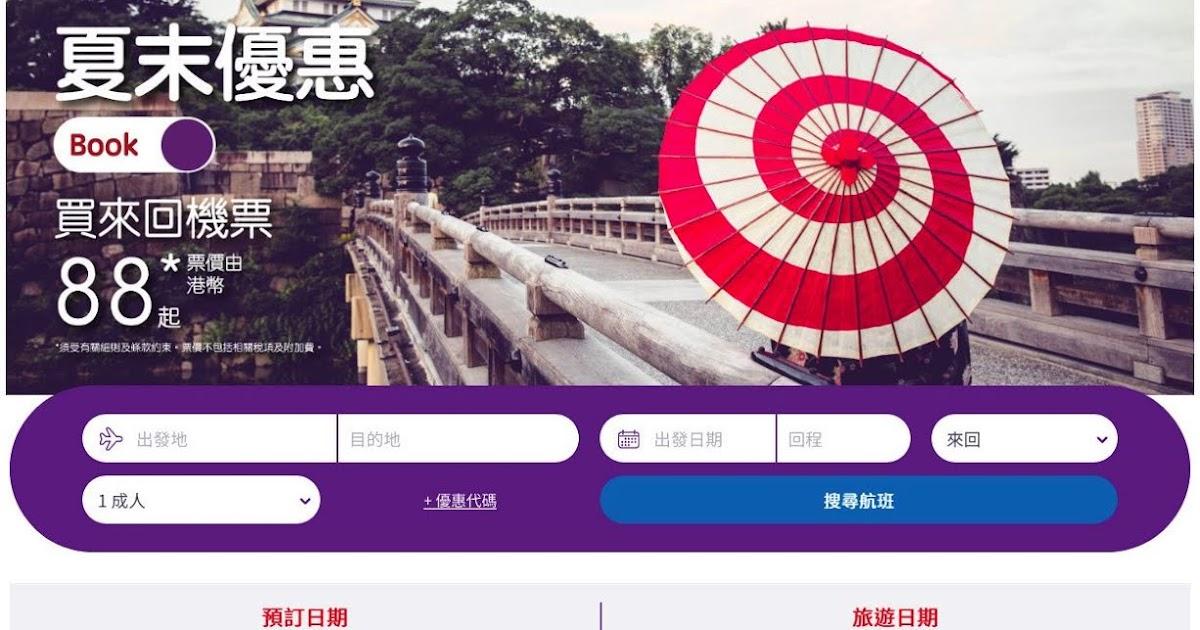HK Express:26個航點 單程機票 $88起(訂購:2-8/9) ( Jetso Club 著數俱樂部 )