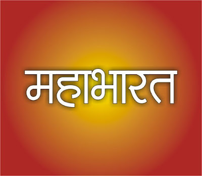 Lesson From Mahabharat in Hindi