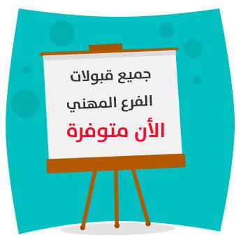 تحميل نتائج قبولات الفرع المهني لجميع محافظات العراق بربط مباشر