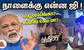 April 14 PM Modi Speech   JanataCurfew   IvanThanthiran