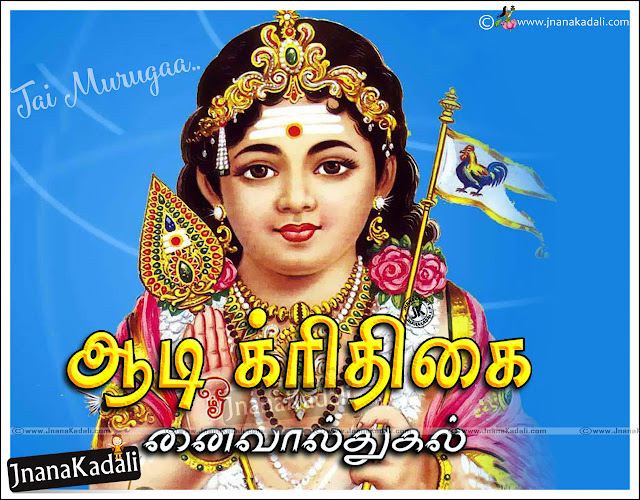 Tamil Aadi Krithigai Wishes with Lakshmi Devi Wallpapers, New Tamil Aadi Krithigai God Images,Aadi Krithigai Tamil Quotes and SMS in Telugu font, Aadi Krithigai Subhakankshalu Wallpapers Online, Top Tamil Aadi Krithigai Great Images, Aadi Krithigai Wishes for Facebook Friends wth God Images, Top Tamil Language 2016 Aadi Krithigai Pictures Free.