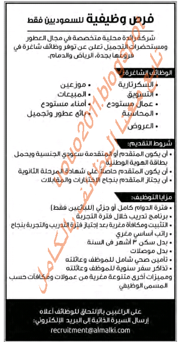 05d724312 وظائف السعودية - وظائف جريدة عكاظ السبت 16 يوليو 2011 1