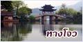 เที่ยวหางโจว (หังโจว) เมืองสวรรค์บนพื้นพิภพ