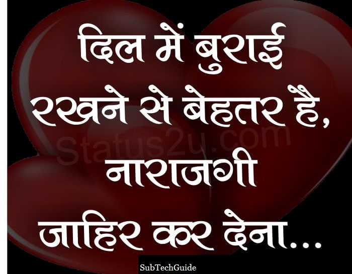 Sad Status in Hindi For Whatsapp Love facebook love