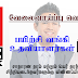Vacancy In DFCC Bank