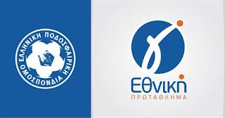 Πραγματοποιήθηκε η κλήρωση της Γ΄ Εθνικής ποδοσφαίρου. Στον 2ο όμιλο ο Πιερικός και ο Ποσειδών Ν. Πόρων.