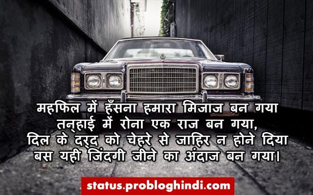 whatsapp status,hindi status,whatsapp status in hindi,hindi status for life,sad status,funny status,one line status,attitude status,senti status,love status,love attitude stauts,desi attitude status
