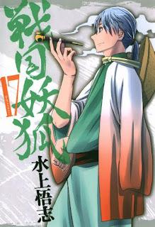 [水上悟志] 戦国妖狐 第01-15巻