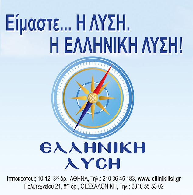 Κλιμάκιο της Ελληνικής Λύσης στην Αργολίδα