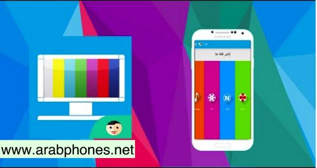 تطبيق OSL TV: