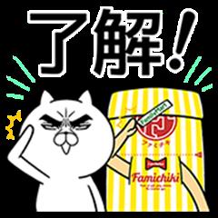 ファミチキ先輩×目ヂカラ☆にゃんこ
