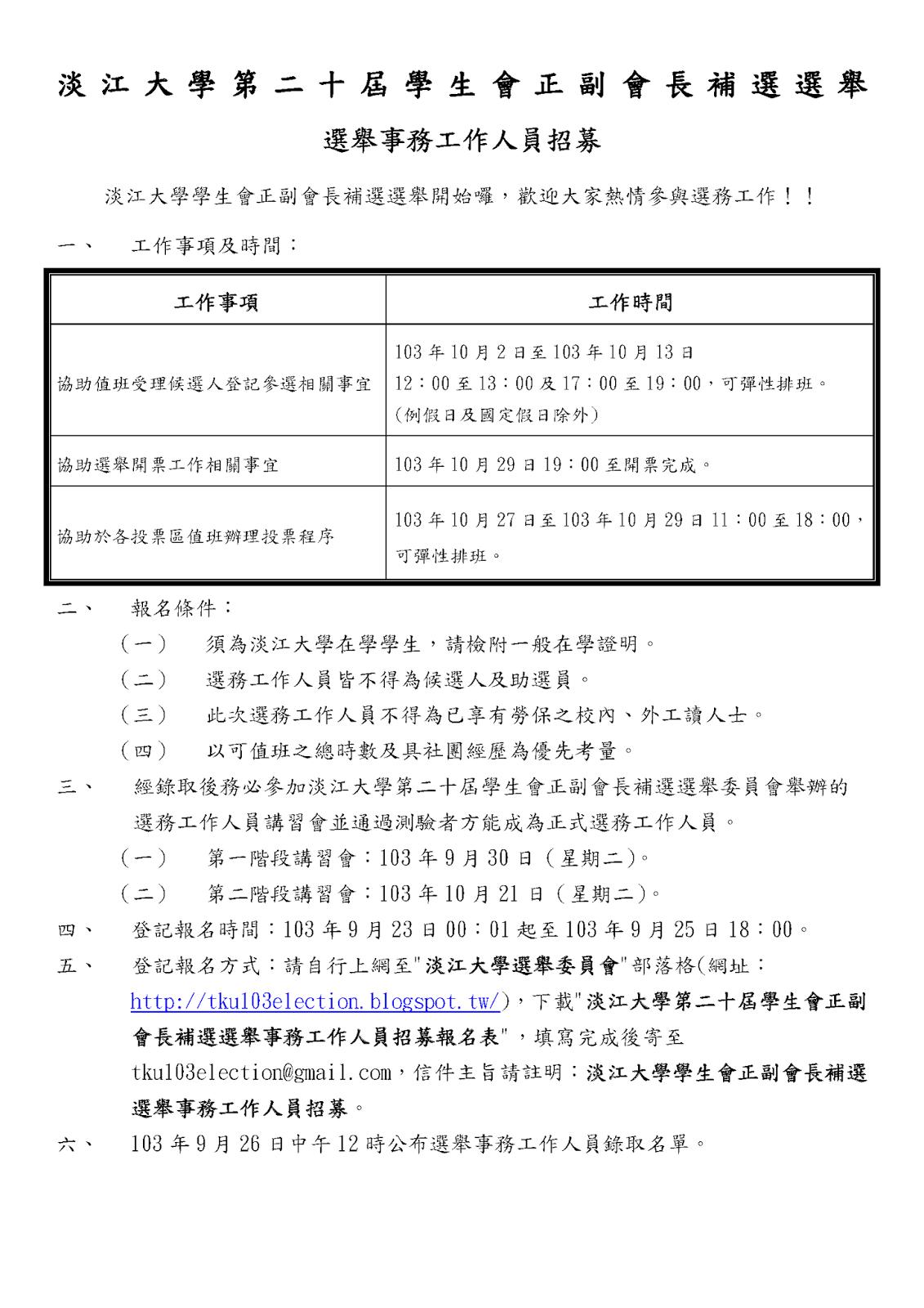 淡江大學學生會選舉委員會: 淡江大學第二十屆學生會正副會長補選選舉事務人員招募公告