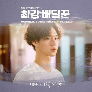 Lirik LAgu Na Yoon Kwon - End of A Day Lyrics