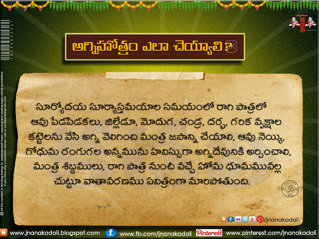 How to do Agnihotram Dharma sandehalu in telugu,what is the meaning of Atma Jnanam Dharma sandehalu images,dharma sandehalu pics in telugu, dharma sandehalu wallpapers in telugu, dharma sandehalu picture quotes in telugu, dharma sandehalu telugu ugadi description about human lifes,telugu dharma sandehalu hd images,ugadi good or bad telugu dharma sandehalu description hd image wallpapers for facebook whatsapp